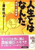 人生とはなんだ 美容と健康編 / 藤臣 柊子 のシリーズ情報を見る