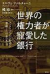 世界の権力者が寵愛した銀行 タックスヘイブンの秘密を暴露した行員の告白