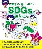 12歳までに身につけたい SDGsの超きほん (未来のキミのためシリーズ)