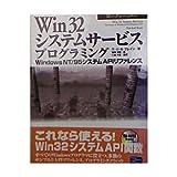 Win32システムサービスプログラミング―WindowsNT・95システムAPIリファレンス (Windows programming technique)