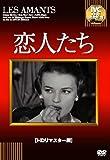 恋人たち[DVD]