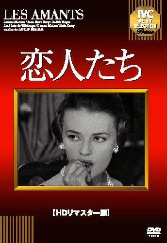 恋人たち [DVD] (HDリマスター版)の詳細を見る