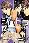 シバトラ 第10巻