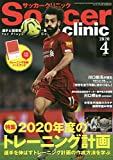 『サッカークリニック』2020年4月号