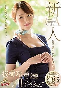 新人 現役人妻キャビンアテンダント 桜樹玲奈 34歳 AVDebut!! マドンナ [DVD]