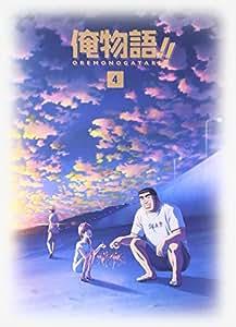 俺物語!! DVD  Vol.4