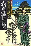 武士道切絵図―新鷹会・傑作時代小説選 (光文社時代小説文庫)