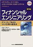 フィナンシャルエンジニアリング〔第9版〕 ―デリバティブ取引とリスク管理の総体系