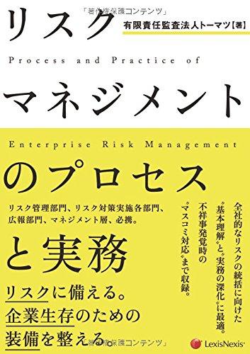 リスクマネジメントのプロセスと実務 Process and Practice of Enterprise Risk Managementの詳細を見る
