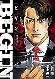 BEGIN(2) (ビッグコミックス)