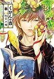 くおんの森(1-6) (RYU COMICS)