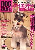 DOG FAN (ドッグファン) 2007年 11月号 [雑誌] 画像
