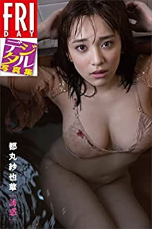 FRIDAYデジタル写真集 都丸紗也華「誘惑」