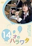 14才のハラワタ[DVD]