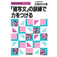 「描写文」の訓練で力をつける (言語技術実践シリーズ)