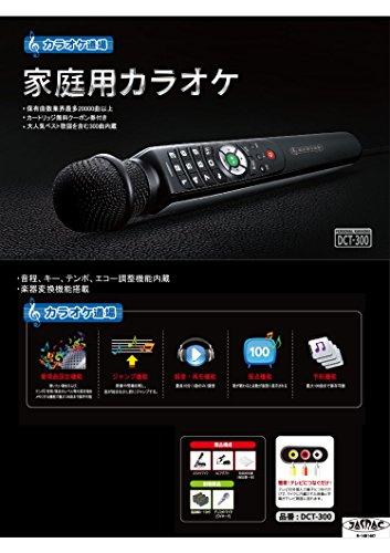 DCT『カラオケ道場DCT-300』