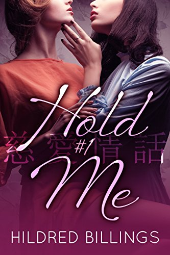 Hold Me (Story of Love / Jiai Jouwa Book 1) (English Edition)