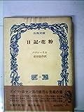 日記・花粉 (1970年) (古典文庫)