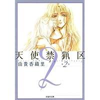 天使禁猟区 2 (白泉社文庫)