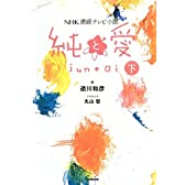NHK連続テレビ小説 純と愛 下
