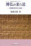 〓仏の来た道―白鳳期仏教受容の様相
