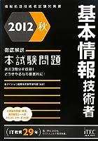 2012秋 徹底解説基本情報技術者本試験問題 (情報処理技術者試験対策書)