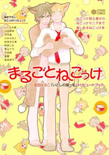 まるごとねこっけ~雲田はるこ「いとしの猫っ毛」 トリビュートブック~ (シトロンコミックス)の詳細を見る