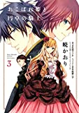 おこぼれ姫と円卓の騎士(3) (ARIAコミックス)