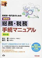 実務家・専門家のための 総務・税務手続マニュアル 第6版 (困ったときの便利帳)