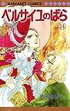 ベルサイユのばら 14 (マーガレットコミックス) 画像