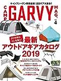 ガルヴィ 2019年4月号 [雑誌] 画像