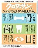 クロワッサン 2020年03/10号No.1016 [丈夫な骨 きれいな歯 健やかな目]