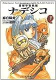 遊撃宇宙戦艦ナデシコ (下) (ぶんか社コミック文庫)