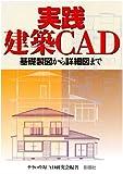 実践建築CAD―基礎製図から詳細図まで