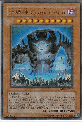 遊戯王 RGBT-JP020-UR 《地縛神 Ccapac Apu》 Ultra