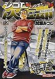 ジゴロ次五郎 ジゴロー涙のラストラン! アンコール刊行! (講談社プラチナコミックス)