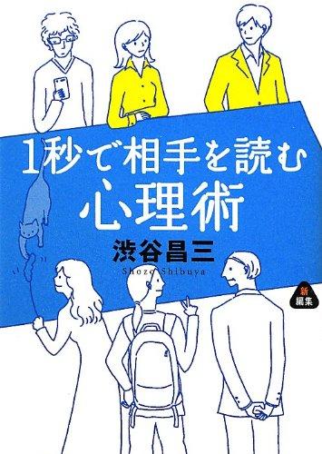 1秒で相手を読む心理術 (静山社文庫)の詳細を見る