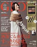 GLOW(グロー) 2017年 12 月号