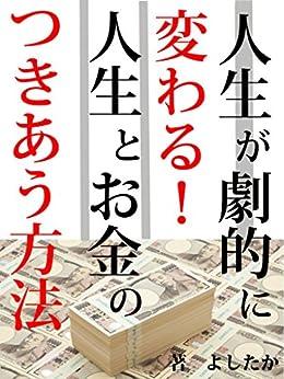 [よしたか]の人生が劇的に変わる!人生とお金のつきあう方法