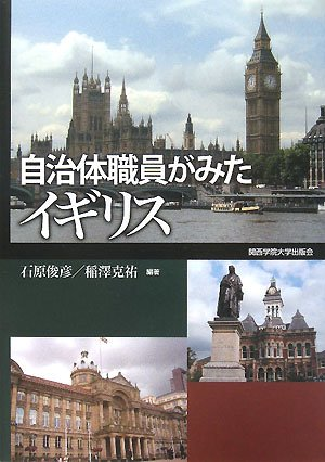 自治体職員がみたイギリスの詳細を見る