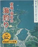 宮城・福島の海釣り―空から見るベストポイント