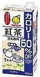マルサン 豆乳飲料 紅茶 カロリー50%オフ 1L ×6本 製品画像