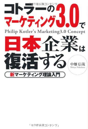 コトラーのマーケティング3.0で日本企業は復活するー新マーケティング理論入門の詳細を見る