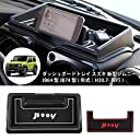 Auto Spec スズキ 新型ジムニー JB64 JB74型 ダッシュボードトレイ 車内収納ボック 3Dトレイ 小物入れ 車種専用設計 内装 パーツ 滑り止め 赤&白 ラバーマット2枚付き 収納アクセサリー 装着簡単 (新型ジムニーJB64/JB74型, ブラック)
