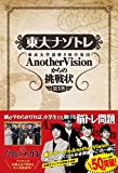 東大ナゾトレ AnotherVisionからの挑戦状 第1巻
