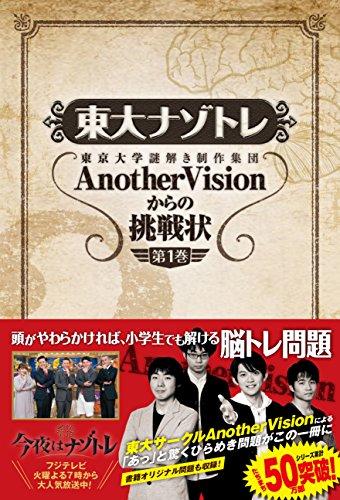 東大ナゾトレ AnotherVisionからの挑戦状 第1巻の詳細を見る