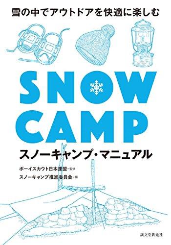 スノーキャンプ・マニュアル: 雪の中でアウトドアを快適に楽しむの詳細を見る