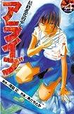 アライブ 最終進化的少年(4) (月刊少年マガジンコミックス)