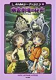 幽霊劇場の秘密―双子探偵ジーク&ジェン〈6〉 (ハリネズミの本箱)