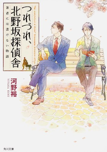 つれづれ、北野坂探偵舎 著者には書けない物語 (角川文庫)の詳細を見る